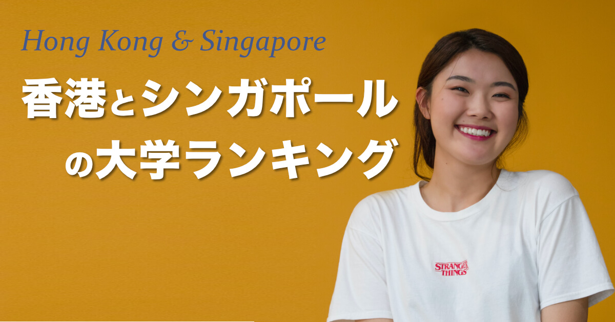 「香港」と「シンガポール」の大学ランキング・学費・留学方法 まとめ