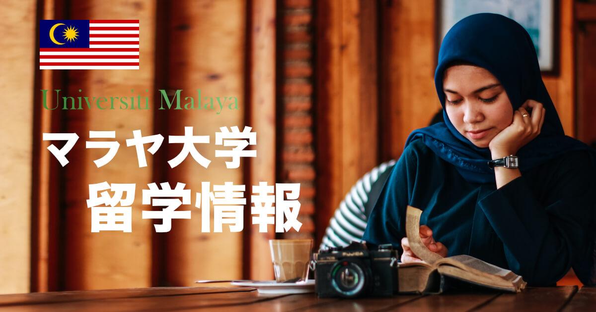 【海外進学】マラヤ大学の留学方法と特徴を紹介(Universiti Malaya)