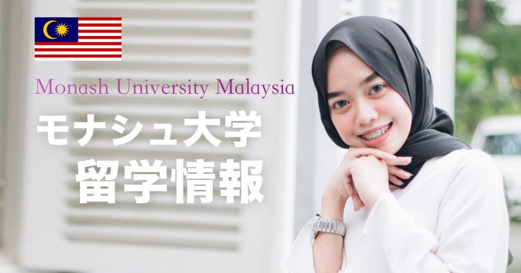 【海外進学】モナシュ大学マレーシア校の特徴と留学方法を紹介