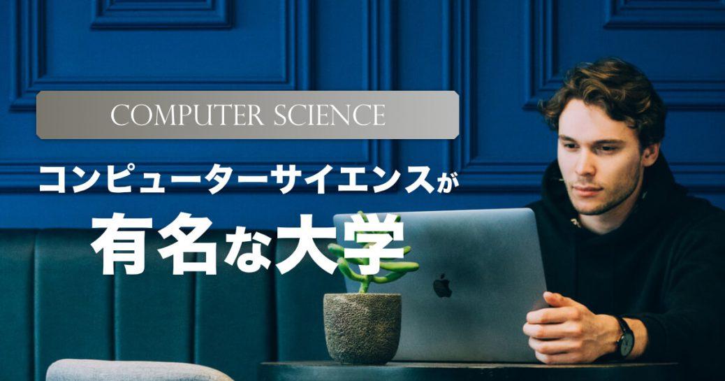 コンピューターサイエンスが有名な海外大学と留学方法 まとめ