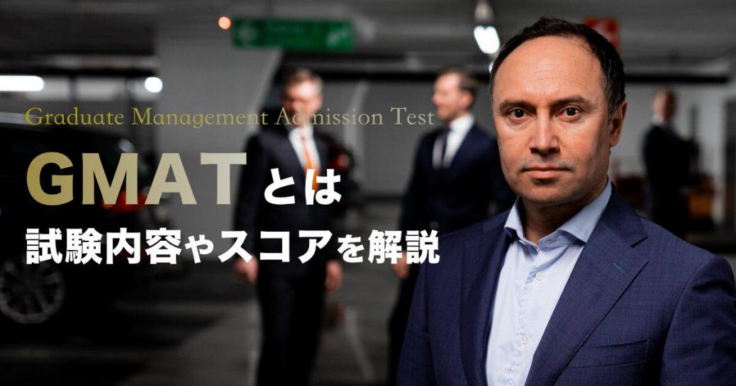MBAに必要な「GMAT」とは?試験内容やスコア詳細を徹底解説