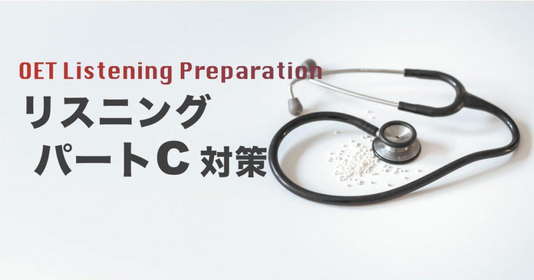 OET リスニング「パートC」の対策方法とサンプル問題【医療英会話】