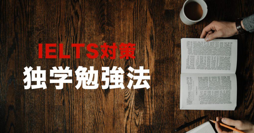 【独学】IELTSを独学で目標スコアを達成する勉強法を紹介