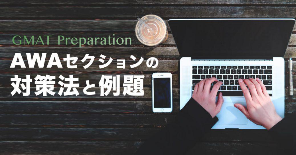 【GMAT】AWAセクションの対策と勉強法を徹底紹介