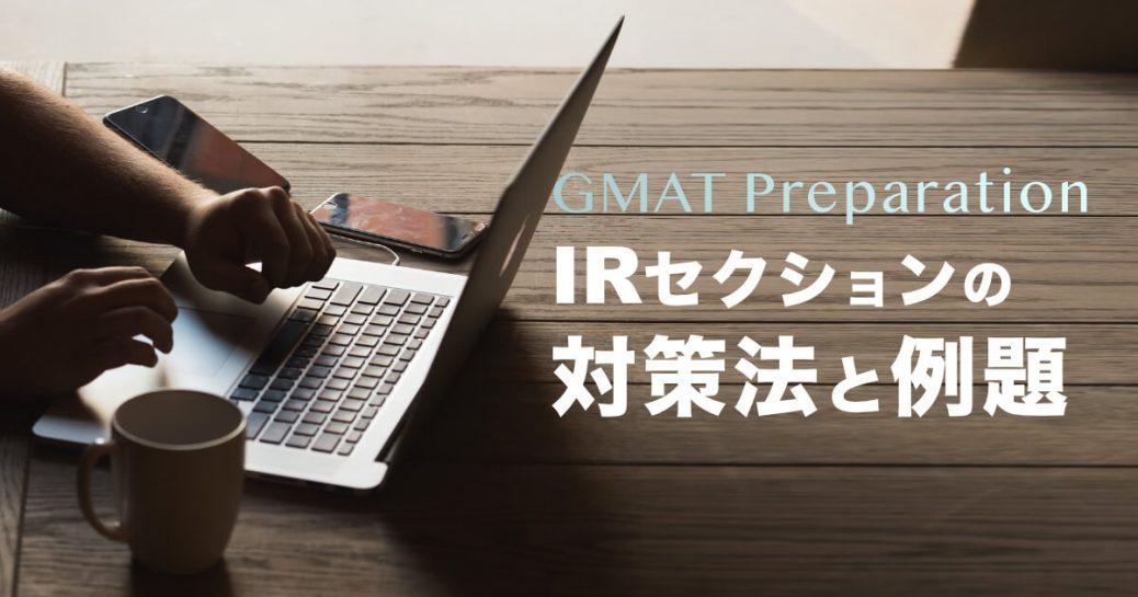 【GMAT】IRセクションの対策と勉強法を徹底紹介