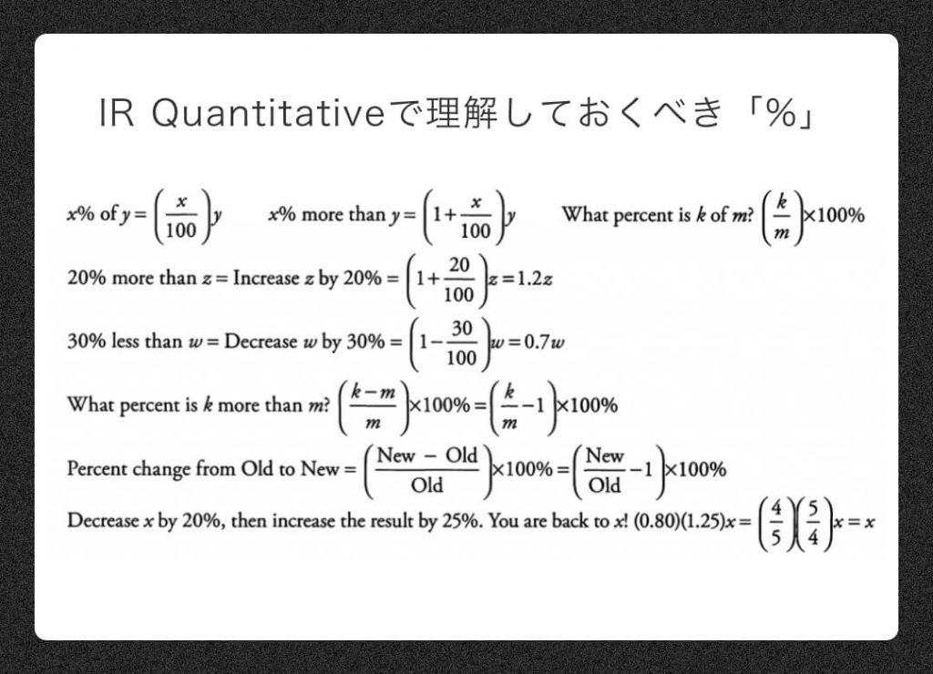 GMAT IR Quantitativeで理解しておくと良いパーセント(%)