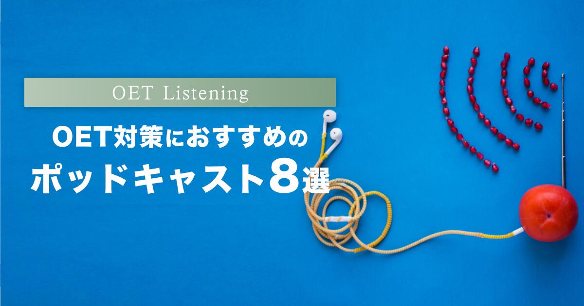 【OET対策】リスニング勉強におすすめのポッドキャスト8選