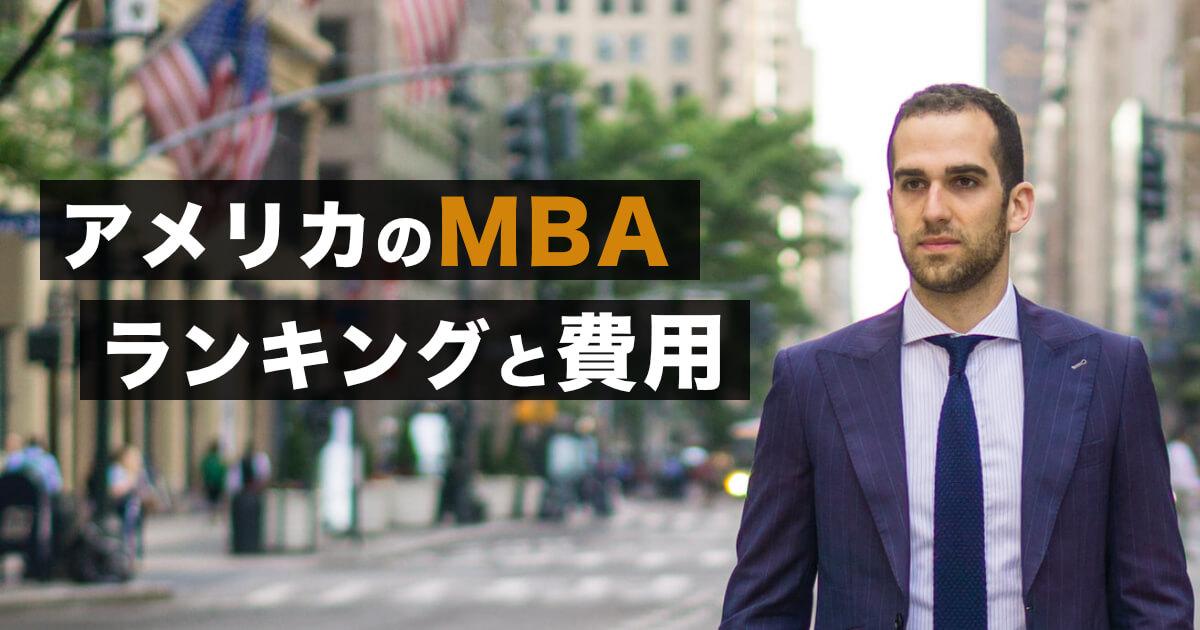 【まとめ】アメリカMBAの上位30校のランキングと費用を紹介