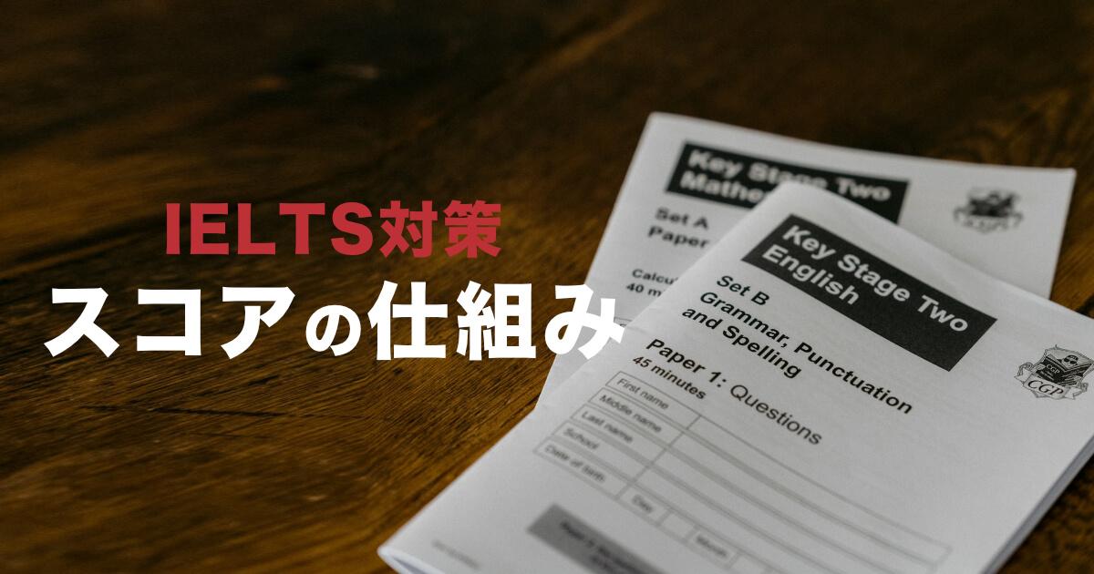 【IELTS】バンドスコアと採点基準をセクション別に紹介