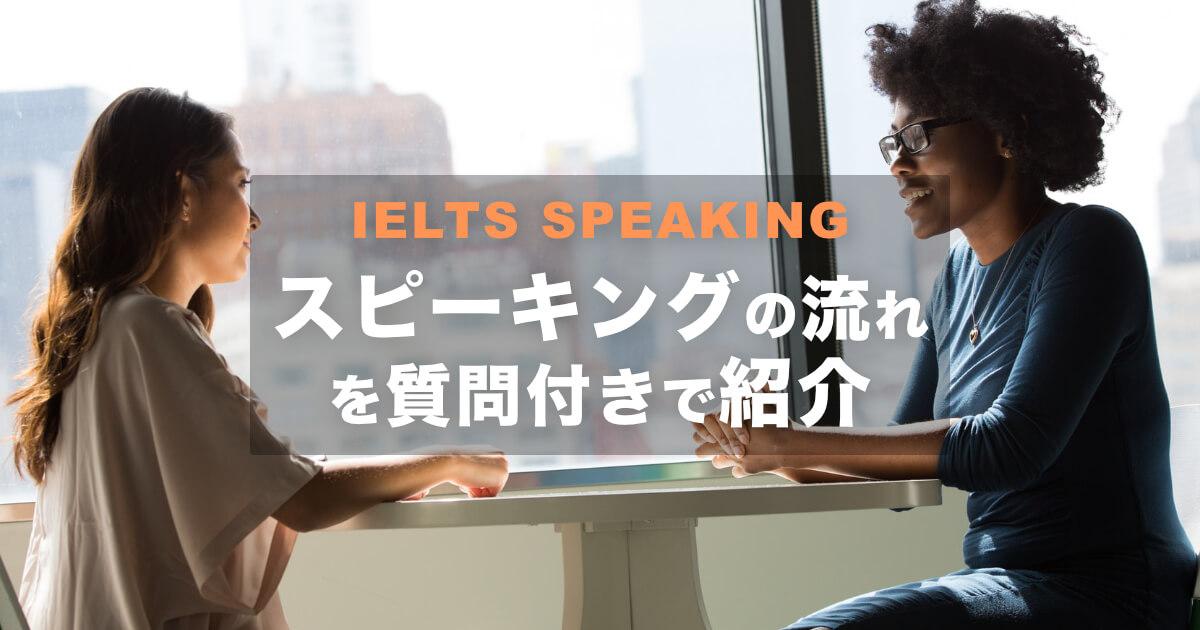 初受験でも安心!IELTSスピーキングの流れを質問付きで解説