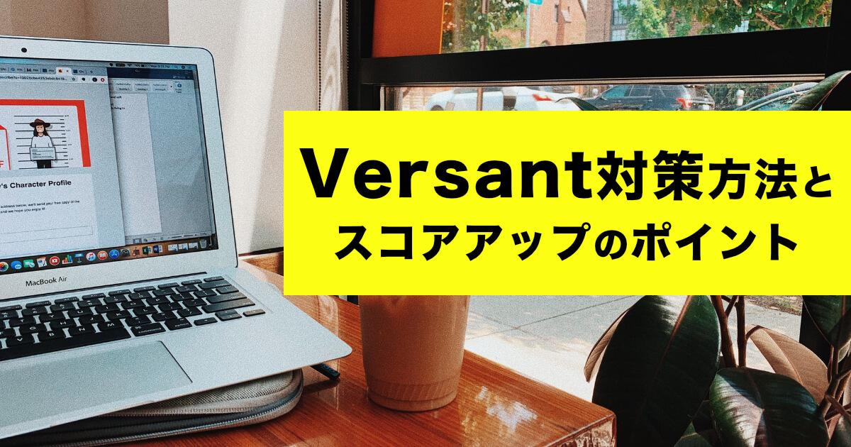 Versantの対策法とスコアアップのポイントまとめ