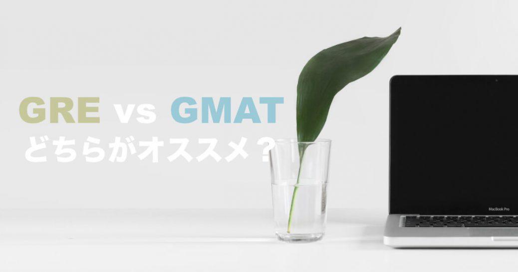 GREとGMATはどちらがオススメ?スコア換算や特徴のまとめ