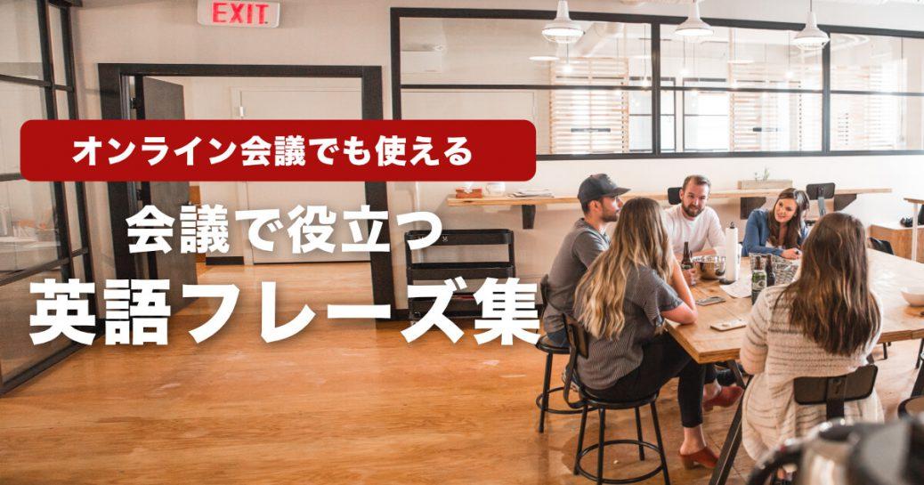 【英語フレーズ】対面&オンライン会議で役立つ英語表現 まとめ