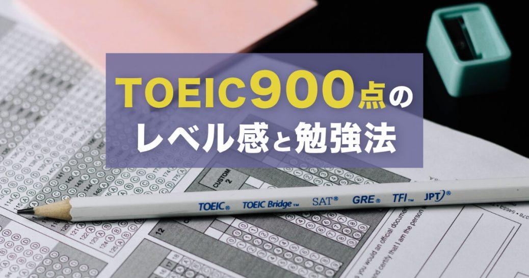 【TOEIC900点】必要な勉強方法と実際のレベル感を解説