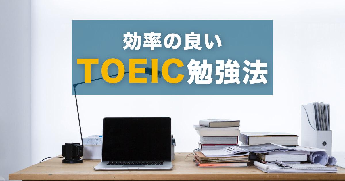 効率の良いTOEICの勉強法 - 600点までは単語と文法に集中する