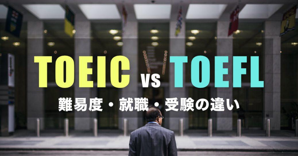 TOEICとTOEFLの違いは?難易度の換算・就職や受験で有利なのは?