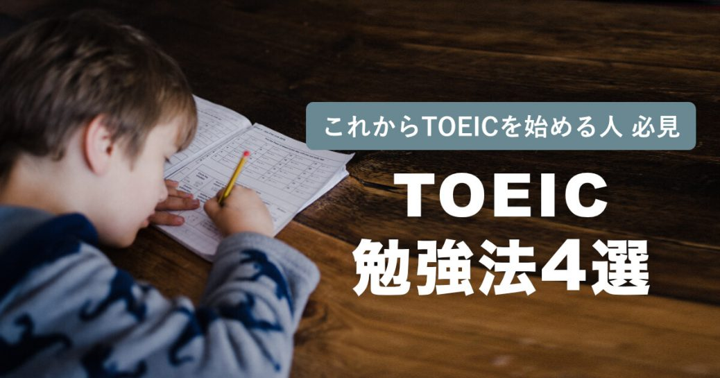 TOEIC初心者にオススメの勉強方法4選を紹介