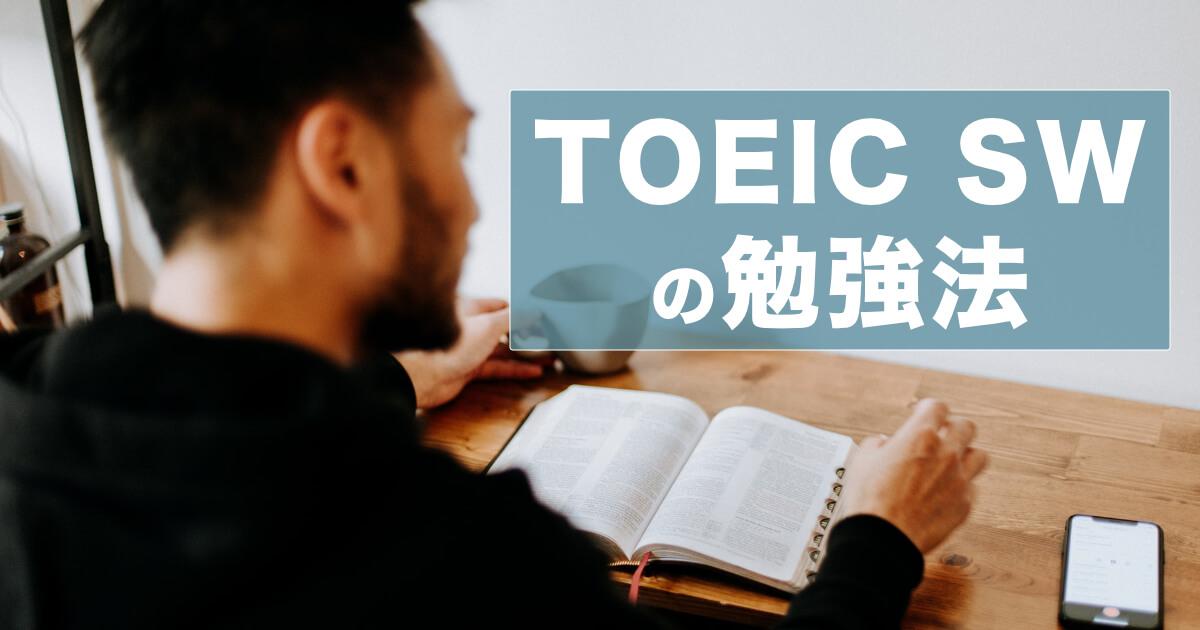 TOEIC SWの勉強法とスコアの詳細について徹底解説