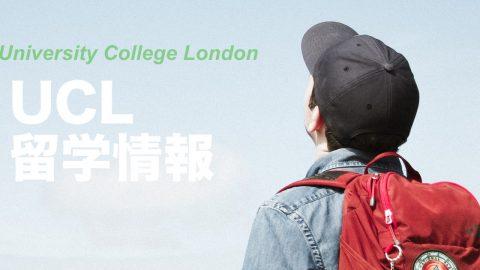 UCL留学情報