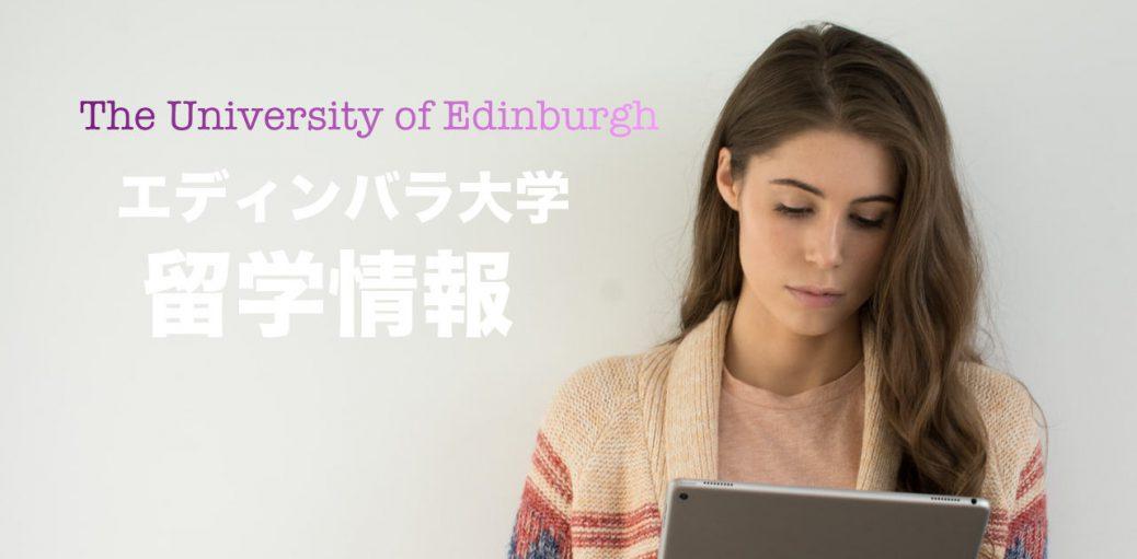 エディンバラ大学留学情報