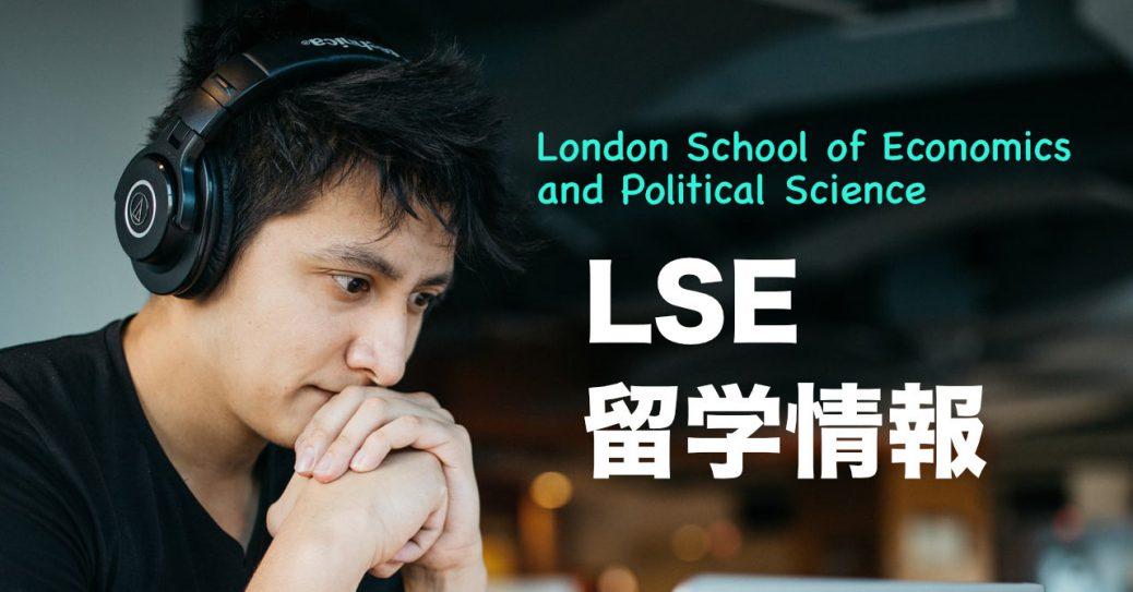 ロンドンスクールオブエコノミクス