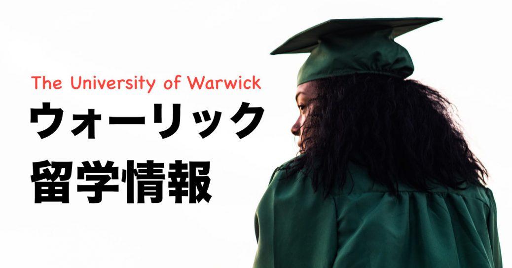 ウォーリック大学留学情報