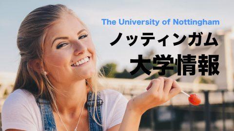 ノッティンガム大学留学情報