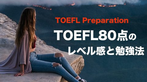 TOEFL80点のレベル感と勉強法