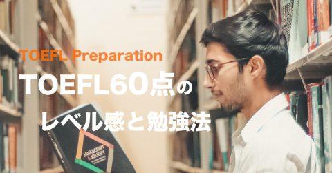 TOEFL60点の勉強法