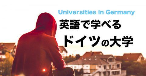 英語で学べるドイツの大学
