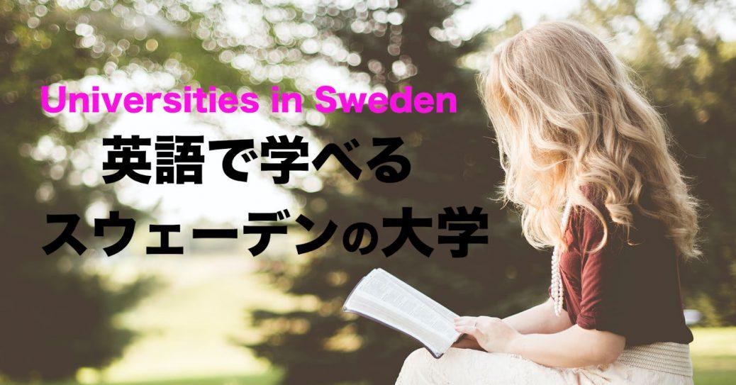 英語で学べるスウェーデンの大学