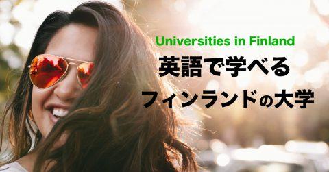 英語で学べるフィンランドの大学