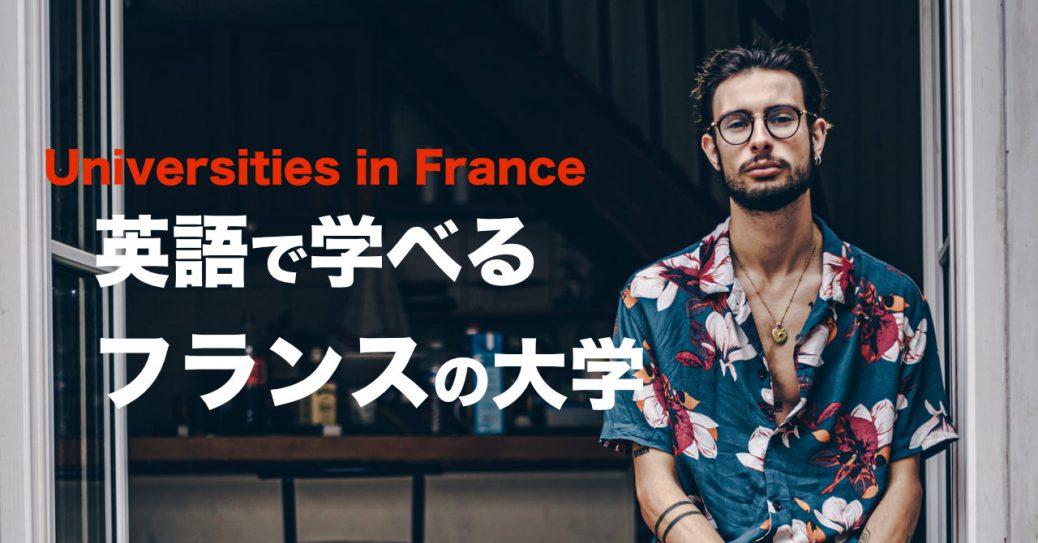 英語で学べるフランスの大学