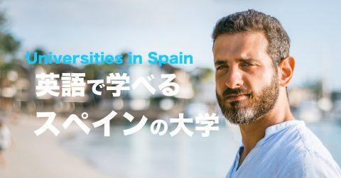 英語で学べるスペインの大学