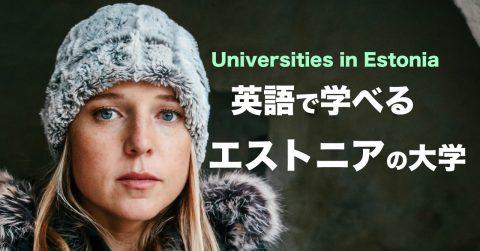 英語で学べるエストニアの大学