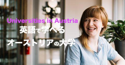 英語で学べるオーストリアの大学