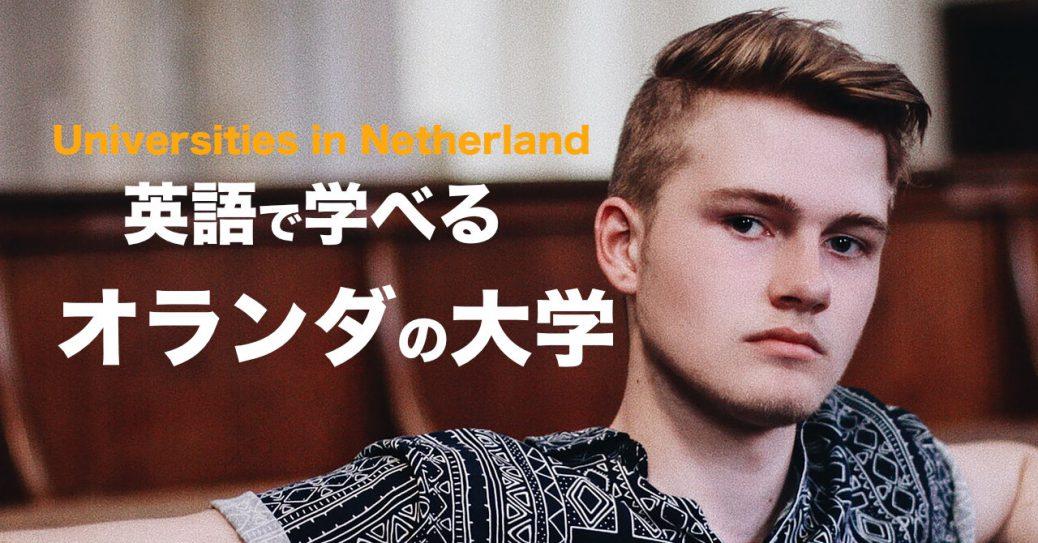 英語で学べるオランダの大学