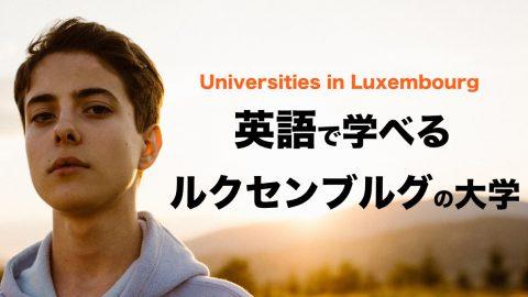 英語で学べるルクセンブルグの大学