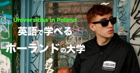 英語で学べるポーランドの大学