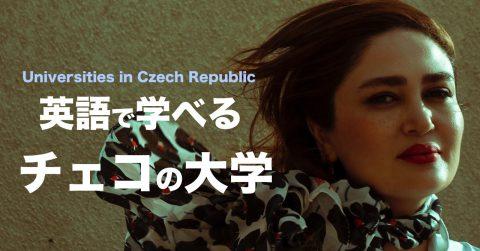 英語で学べるチェコの大学