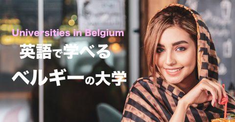 英語で学べるベルギーの大学