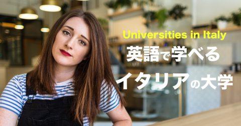 英語で学べるイタリアの大学
