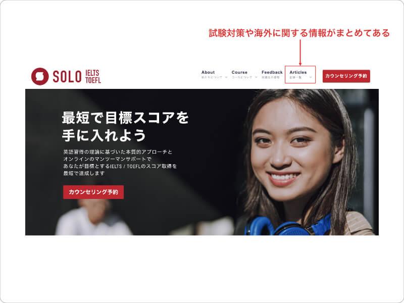 SOLO IELTS TOEFLを活用して効果的にIELTS対策