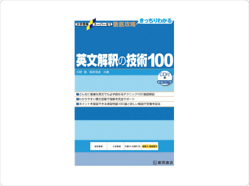 IELTS対策におすすめの参考書 英文解釈の技術100