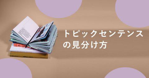 【IELTSリーディング】トピックセンテンスの見分け方